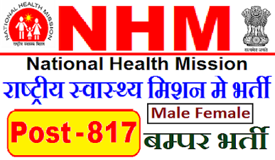 National Health Mission Recruitment staff nurses, lab technicians, microbiologists