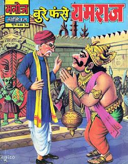 Bure Fase Yamraj बुरे फसे यमराज comics pdf