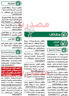 وظائف جريدة الوسيط الفجيرة الامارات السبت 10-12-2016