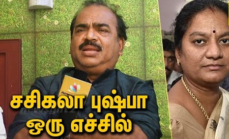 Nanjil Sampath Interview : Sasikala Pushpa is disgusting