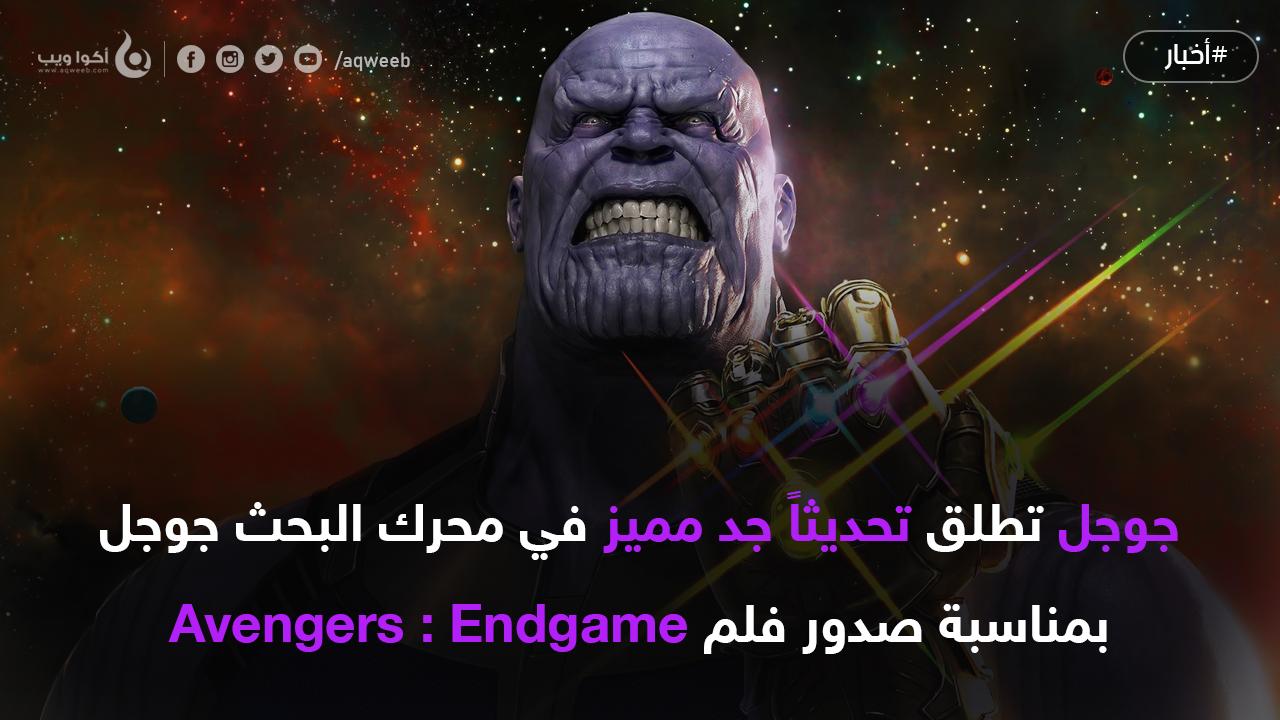 جوجل تطلق تحديثاً جد مميز في محرك البحث جوجل بمناسبة صدور فلم Avengers : Endgame