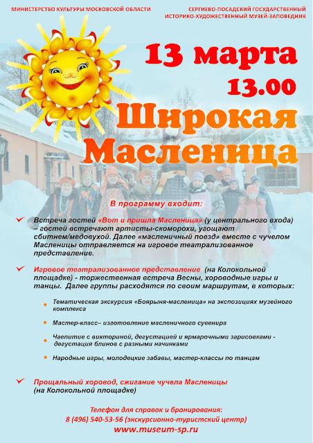 Широкая Масленица в музейном комплексе «Конный дор», Сергиев Посад