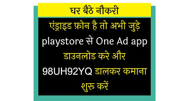 OneAd से पैसे कमाने की पूरी जानकारी और Referral code