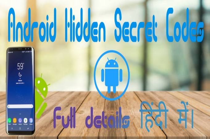 100 Latest Android Secret Codes - Full Details हिंदी में