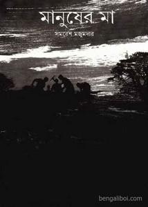 Manusher Maa by Samaresh Majumdar ebook