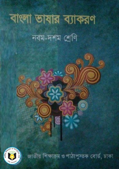 Bangla Bhashar Byakoron Class 9 10 Bengali Full Bengali