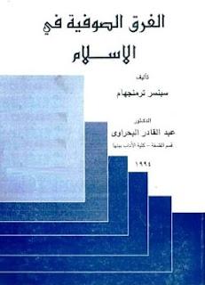 تحميل كتاب الفرق الصوفية في الإسلام pdf - سبنسر ترمنجهام