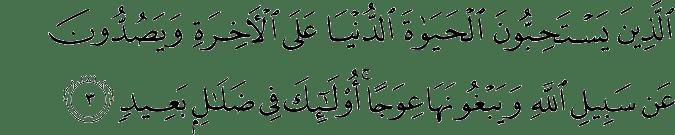 Surat Ibrahim Ayat 3