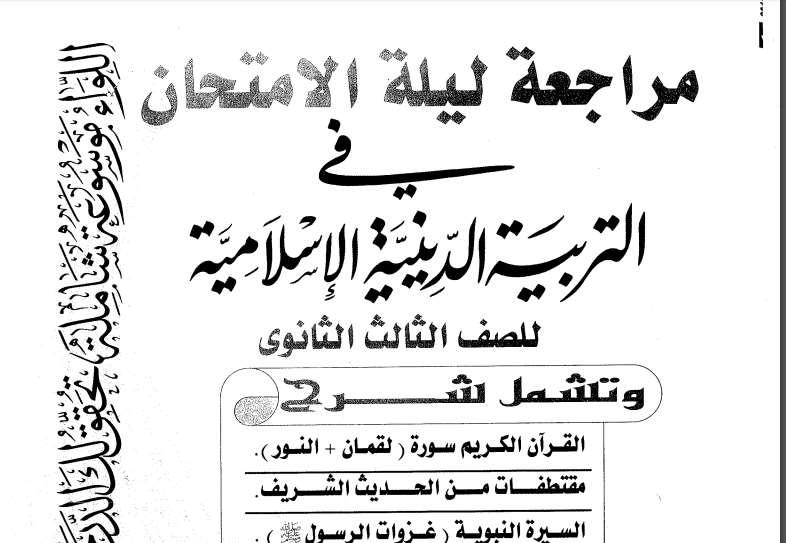 مراجعة ليلة امتحان التربية الاسلامية ثانوية عامة 2019 مستر