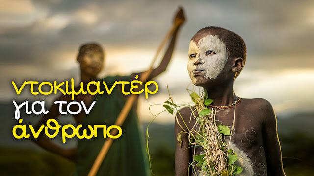 Ντοκιμαντέρ για Παιδιά με Θέμα τον Άνθρωπο