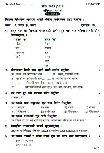 Question Papers of Nepali in SEE 2075 | PDF | All Provinces