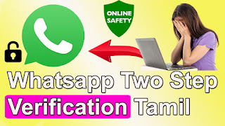 Whatsapp Two Step Verification Tamil,Whatsapp Safety Security in Tamil,Enable Two Step Verification in   WhatsApp,whatsapp two step verification forgot password tamil,whatsapp two step verification forgot email   tamil,whatsapp two step verification forget pin tamil