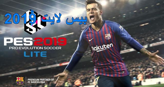 تنزيل PES 2019 LITE