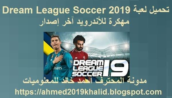 تحميل لعبة Dream League Soccer 2019 مهكرة للأندرويد آخر إصدار