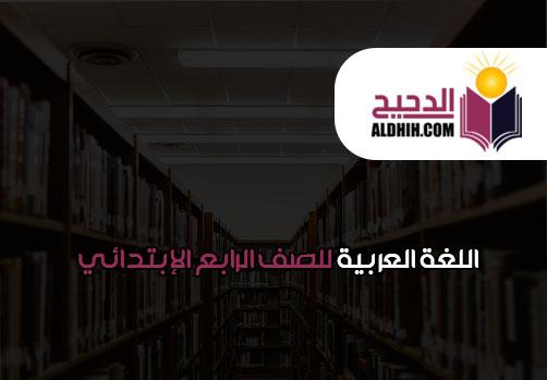 اللغة العربية للصف الرابع الإبتدائي الترم الثاني