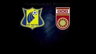 Уфа – Ростов смотреть онлайн бесплатно 7 апреля 2019 прямая трансляция в 11:30 МСК.