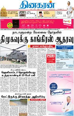 Today Tamil News Paper Pdf
