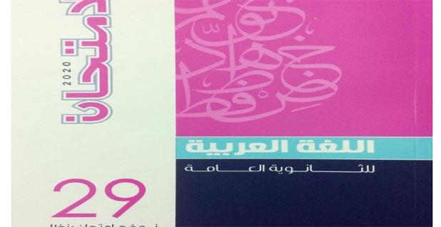 نماذج بوكليت امتحانات كتاب الامتحان عربى 2020