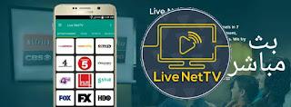 تحميل live net tv اقوى تطبيق لمشاهدة القنوات الفضائيه بث مباشر للاندرويد