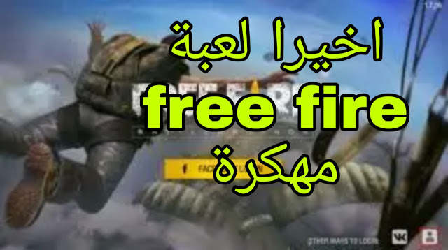 اخيرا تحميل لعبة فري فاير Free Fire مهكرة مجانا للاندرويد  download fre fire mod apk