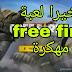 اخيرا تحميل لعبة فري فاير Free Fire مهكرة مجانا للاندرويد