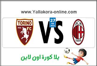 مشاهدة مباراة ميلان وتورينو بث مباشر بتاريخ 27-02-2016 الدوري الايطالي