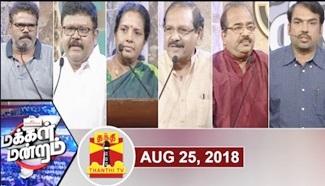 Makkal Mandram 25-08-2018 Thanthi Tv