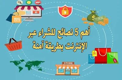 أهم-5-نصائح-للشراء-عبر-الإنترنت-بطريقة-آمنة