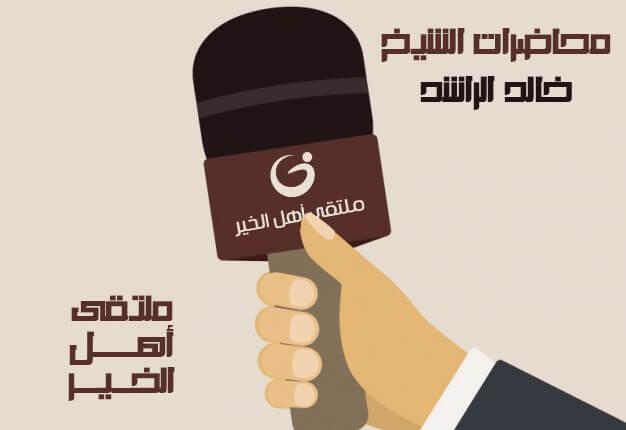 تحميل محاضرات mp3 للشيخ خالد الراشد