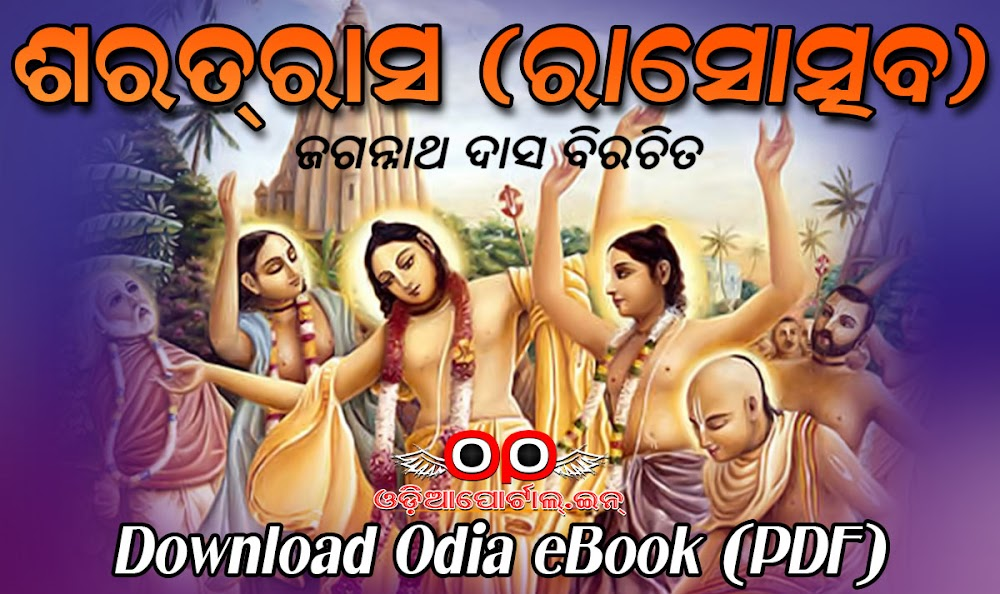 Sarat Ras (Rahas Purnima Rasotsav) By Jagannath Das - Download Free Odia eBook, Sarat Ras (Rahas Purnima Rasotsav) By Jagannath Das is an essential book for Rahas event celebrated on the day of Rahas Purnima. This copy of Hard book is so rare and submitted to OdiaPortal.IN by our daily visitor and well wisher Miss Elina Dash from Cuttack.