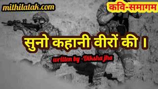 Suno kahaani viro ki , indian army poem, poem , fouji