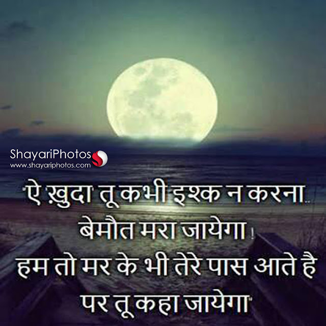 Heart Touching Images For Whatsapp Dp In Hindi