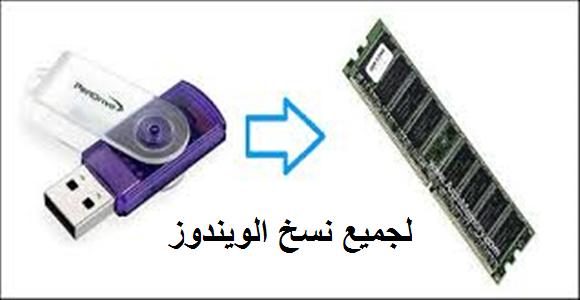 طريقة تحويل الفلاش ميموري الى رامات اضافية للحاسوب الخاص بك