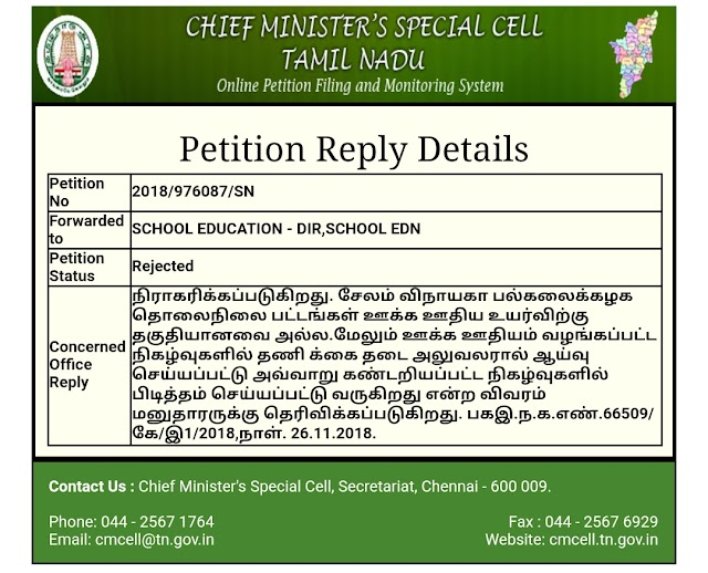 Salem Vinayaga university distance degress not eligible for incentives -C.M.cell Reply date-26.11.18
