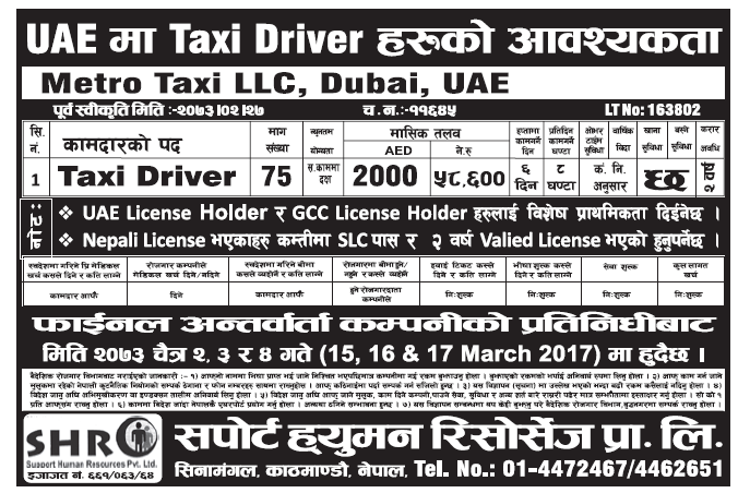 Jobs in UAE for Nepali, Salary Rs 58,600