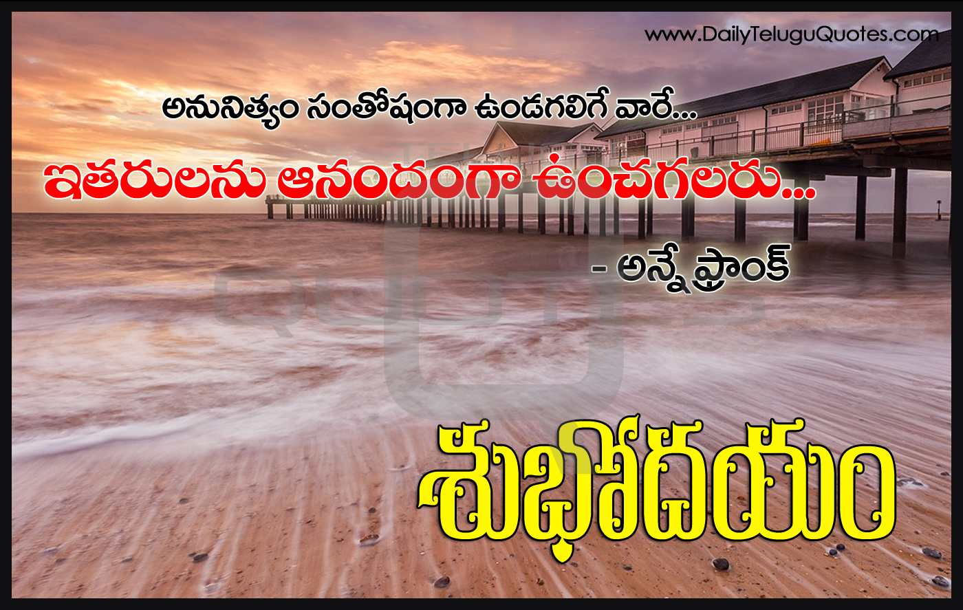 Inspirational Thoughts About Life Good Morning Images Best Telugu Quotations Hd Wallpapers Life