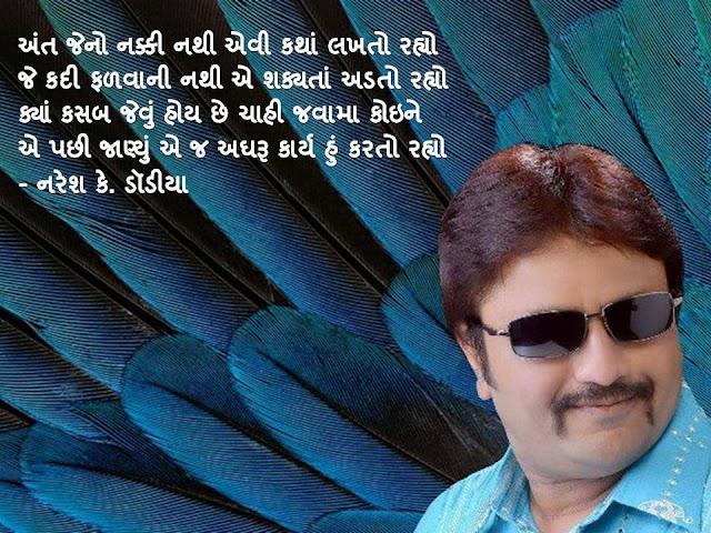 अंत जेनो नक्की नथी एवी कथां लखतो रह्यो Gujarati Muktak By Naresh K. Dodia