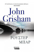 https://www.culture21century.gr/2018/12/royster-bar-toy-john-grisham-book-review.html