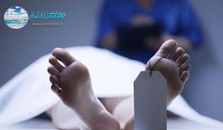 العالية: وفاة شاب نتيجة لتعرضه للعنف من قبل اصهاره