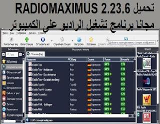تحميل RADIOMAXIMUS 2.23.6 مجانا برنامج تشغيل الراديو على الكمبيوتر
