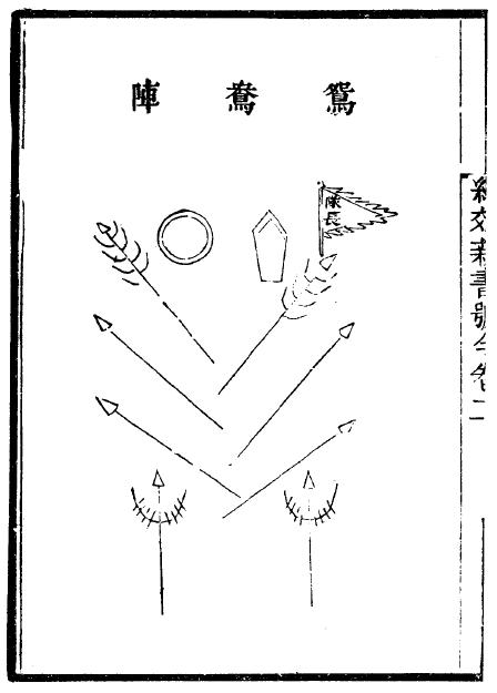 Yuan Yang Zhen