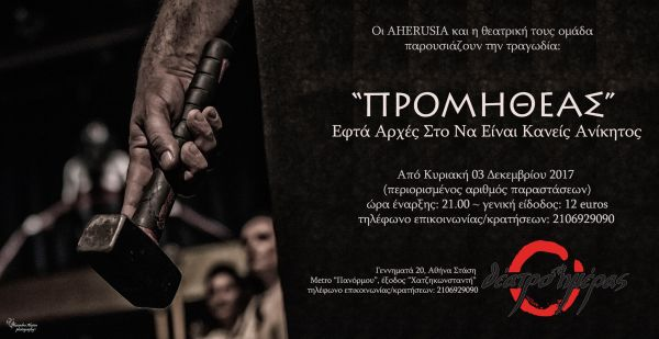 "AHERUSIA: Η θεατρική παράσταση ""Προμηθέας"" απο 3 Δεκεμβρίου στο Θέατρο Της Ημέρας"