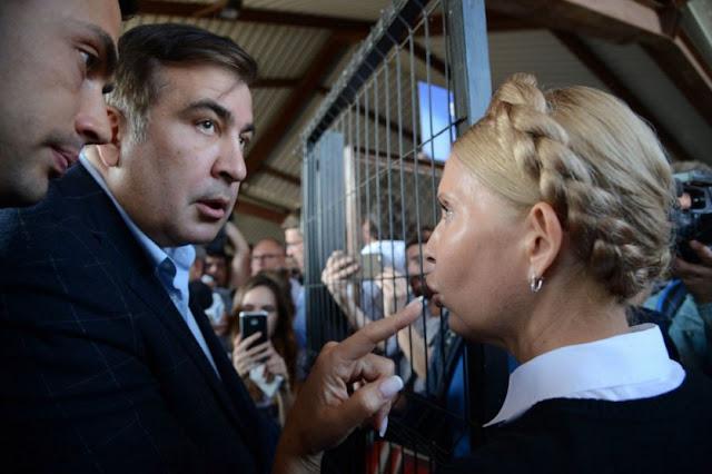 Тимошенко и Саааашвили
