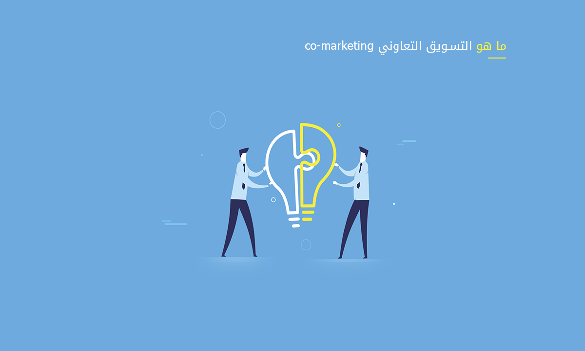 ما هو التسويق التعاوني