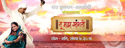 Tu Maza Sangati- Colors Marathi Show
