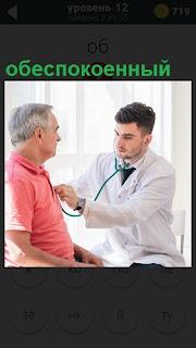 На приеме давление меряет обеспокоенный доктор своему пациенту