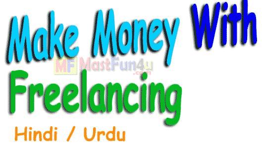what-is-freelance-in-urdu-make-money
