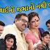 Bhalai No Jamaano Nathi Bhaila : Family Gujarati Natak 2016