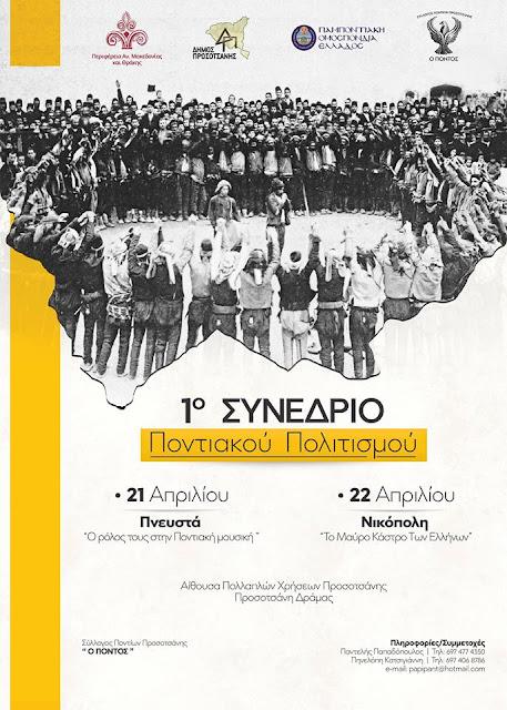 1ο Συνέδριο Ποντιακού Πολιτισμού: «Τα πνευστά μουσικά όργανα του Πόντου-Η πολιτιστική κληρονομιά της Νικόπολης»