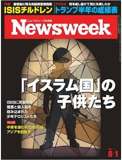 週刊ニューズウィーク日本版 2017年07月11日号